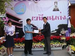 รับรางวัลเหรียญทอง การประกวดสื่อนวัตกรรมการเรียนการสอนจากรองเลขาธิการ สพฐ.