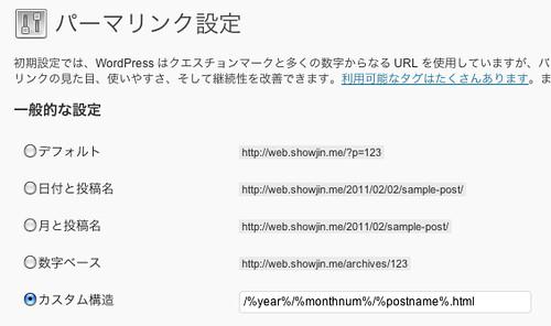 パーマリンク設定の変更|WorsPress