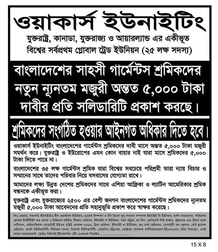 Works Uniting Ad (electronic as published in Bengali 7-21-10)