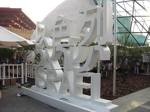 Israel Pavilion Sign