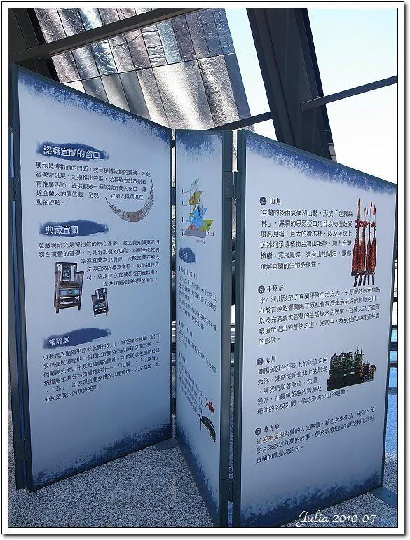 蘭陽博物館 (26)
