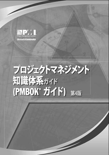 PMBOK-GUIDE-4th