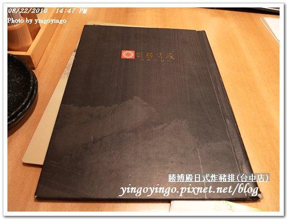 勝博殿(台中店)990822_R0014336