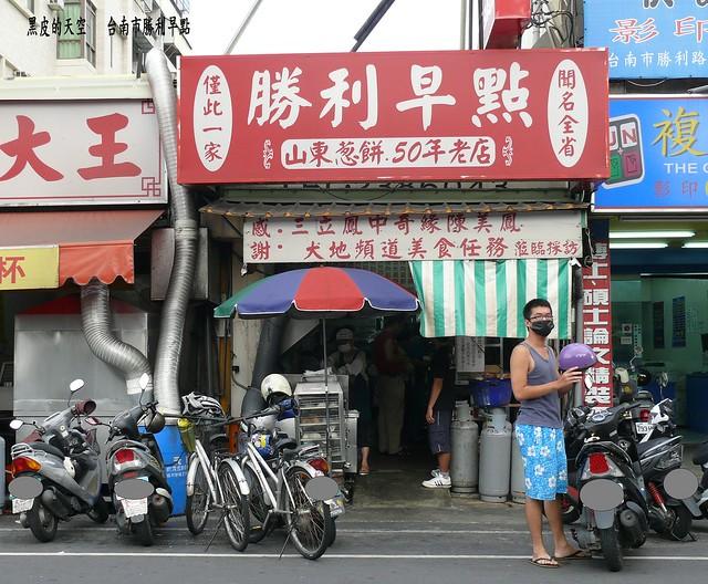 2010 0719台南市勝利早點001