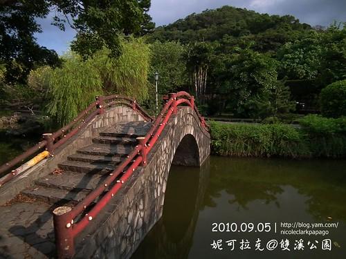 雙溪公園20100905-003