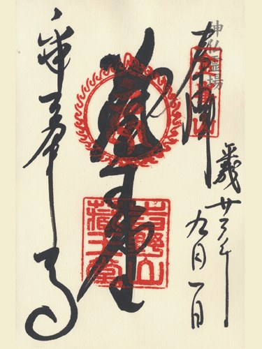 金峯山寺-ご朱印