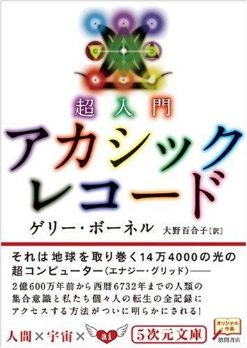 アカシックレコード 本