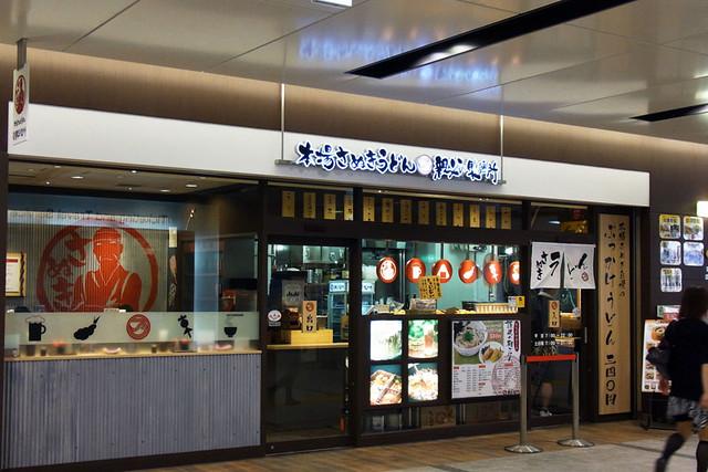 100710_084610_浜松町_親父の製麺所