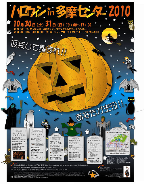Halloween in Tama Center 2010 poster