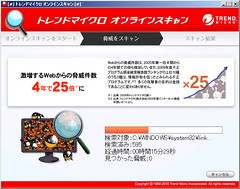 トレンドマイクロ オンラインスキャン (ウイルススキャン画面)