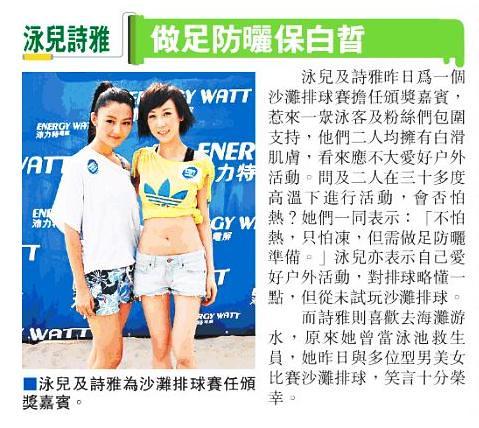Headline Daily_P84_Sep 20, 2010