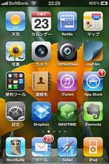 iPhone4 スクショ