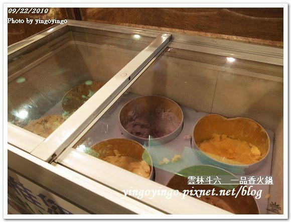一品香火鍋990922_R0015129