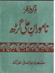 Fikro-Nazar-Naamwaraan-e-Aligarh-III-Part 2