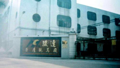 The Huangwu Factory