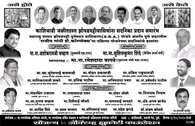 Kashiwadi Slum Rehabilitation Scheme - Rajiv Gandhi Housing Complex, Bhavani Peth, Pune 411 042