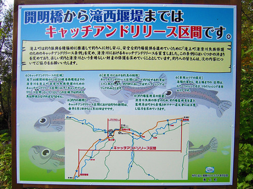 Shokotsu River