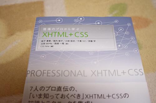 祝11刷!「現場のプロから学ぶXHTML+CSS」