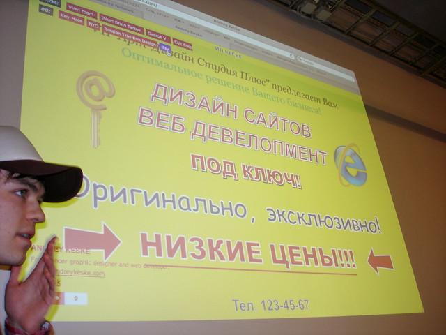 Andrey Keske @  Behance Russia Meet Up 2