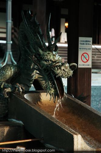 Higashi-Hongan-ji 東本願寺 - Fountain