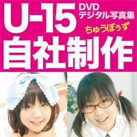 U-15アイドルDVDレビュー byくろかわ U-15自社製作ちゅうぼぅず アイドルの卵 大塚留美15才②