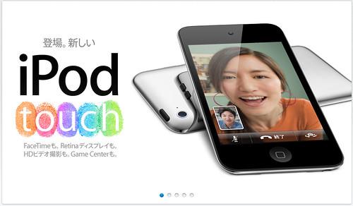 アップル - iPod touch - FaceTime、Retinaディスプレイなど、魅力を満載。