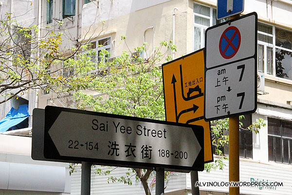 "Sai Yee Street (literally translated as ""washing cloth street"")"