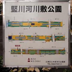 Tatekawa Riverside Park 05