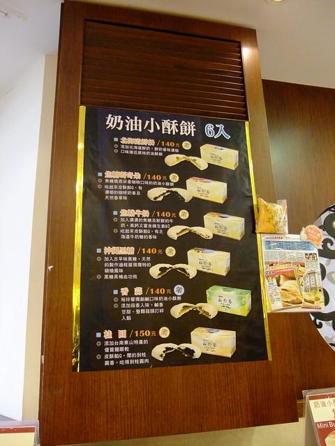 大甲裕珍馨餅店_3_奶油小酥餅_1