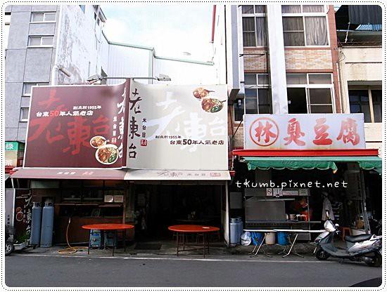 台東小吃 (1)
