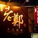 食-20100903-府城-老鄭牛肉麵