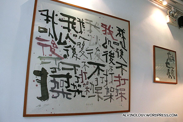 A nice calligraphy piece in the restaurant