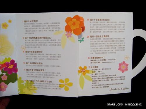 20100923 STARBUCKS CARD 星巴克花博套卡_06