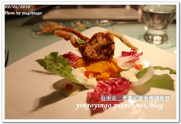 夏慕尼新香謝鐵板燒990905_I4321