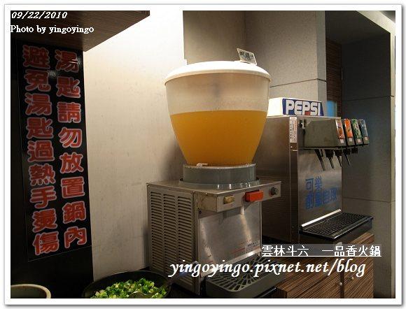 一品香火鍋990922_R0015097