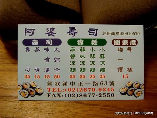 20100925 鶯歌阿婆壽司_07