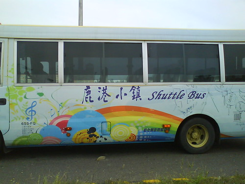 鹿港小鎮公車
