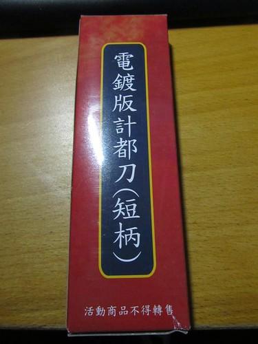 短版電鍍計都刀-特別註明電鍍版.JPG