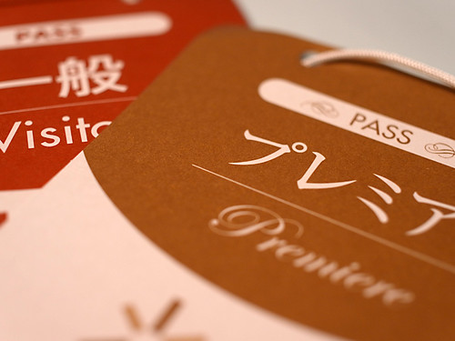 CP+ 2011 premiere pass