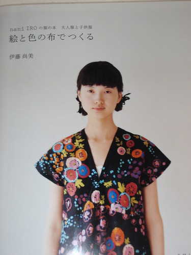 Nani Iro Sewing book