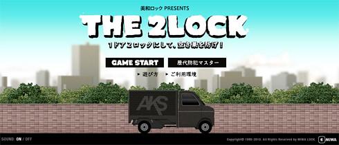 美和ロック PRESENTS 「THE 2LOCK(ザ・2ロック)」