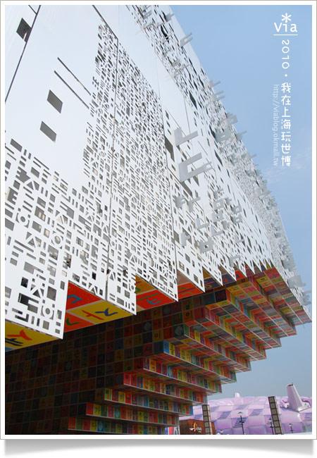 【2010上海世博會】Via帶你玩~浦東A、C片區國家館!22