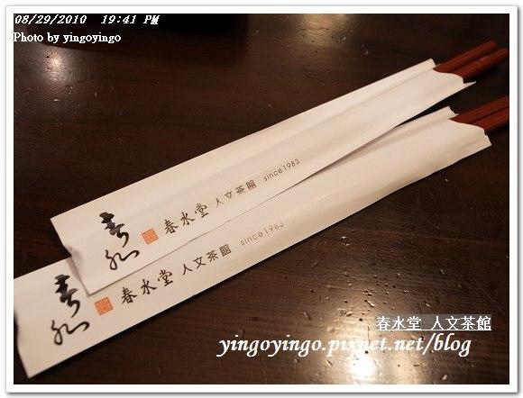 春水堂人文茶館990829_R0014610