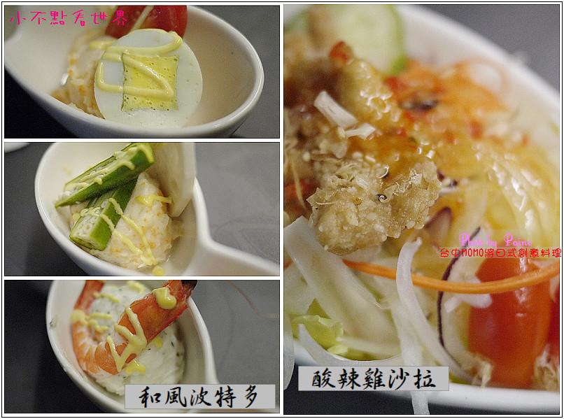 台中MOMO將日式創意料理(沙拉)