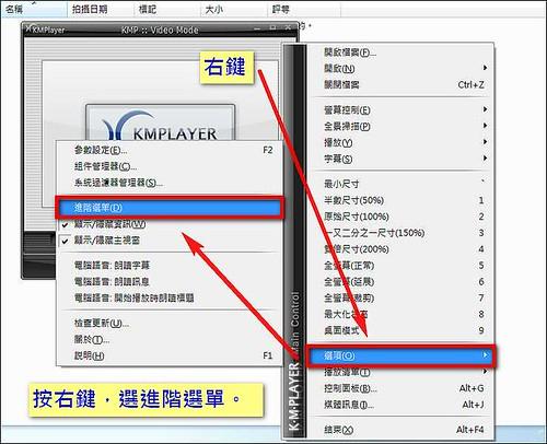 KMPlayer影音播放器 - 06