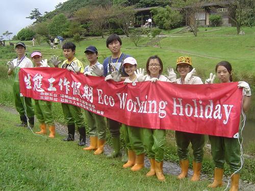 今年度最後一次陽明山二子坪生態工作假期志工及陳超仁老師合照