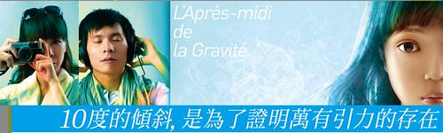 王俊傑、王嘉明聯合執導科技表演劇場《萬有引力的下午》開演