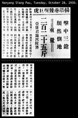 Choa Chu Kang Tiger 1930 NSP