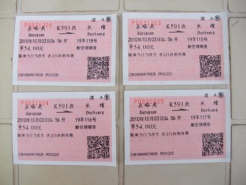 中国 鉄道 切符 K591
