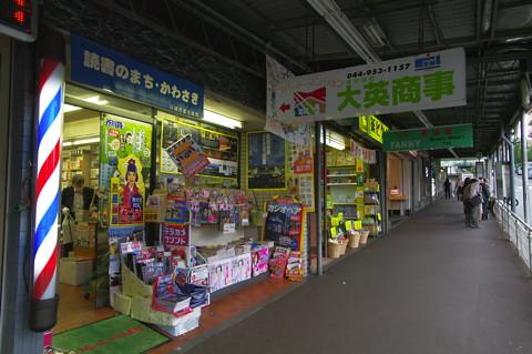 喜劇駅前団地…百合ヶ丘